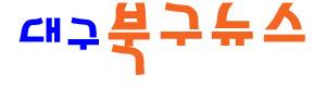 대구북구뉴스